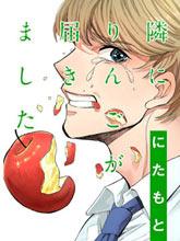蘋果來到我隔壁
