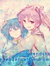友達依存癥