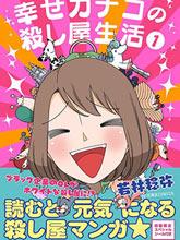 幸福加奈子的快樂殺手生活