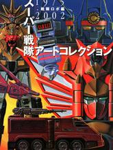 超級戰隊機器人藝術收藏