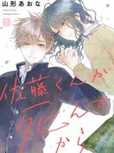 佐藤同學去世之后。
