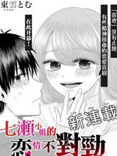 七瀨小姐的戀情不對勁