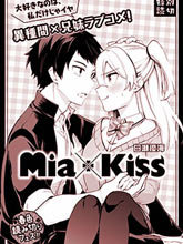 Mia×Kiss